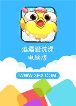 逗比爱洗澡电脑版PC中文版v1.1