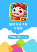 猪猪侠爱消除电脑版中文安卓版v2.9.1