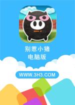 别惹小猪电脑版中文安卓版v1.21