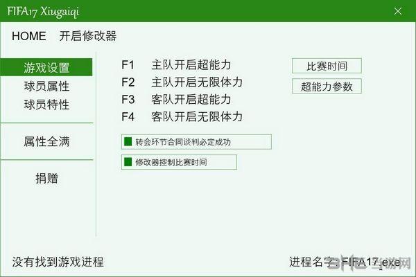 FIFA17八十三项修改器截图0