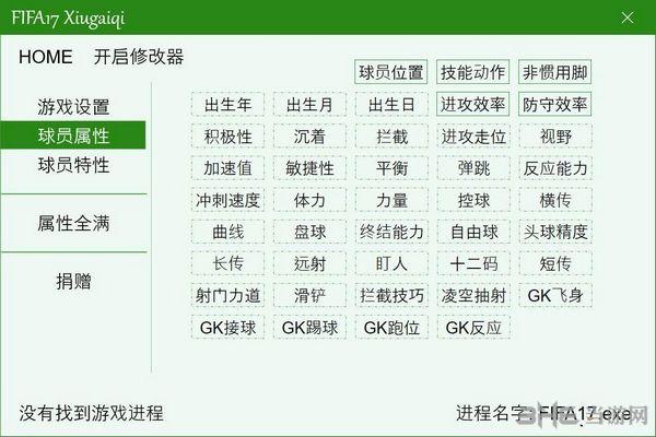 FIFA17八十三项修改器截图1