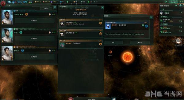 群星EVE汉化整合版MOD截图2