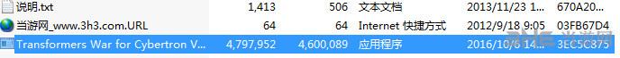 变形金刚塞博坦之战V10.06.2016 3项修改器截图1