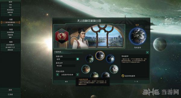 群星24格空间站、舰船、太阳系环形MOD截图0