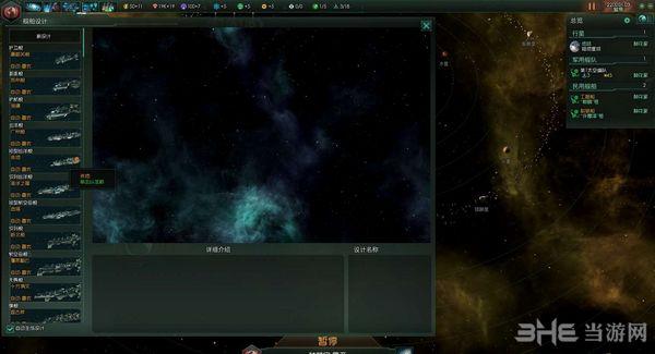 群星24格空间站、舰船、太阳系环形MOD截图3