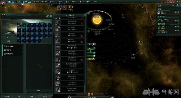 群星24格空间站、舰船、太阳系环形MOD截图1