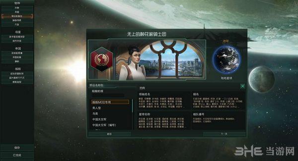 群星24格空间站、舰船、太阳系环形MOD截图2