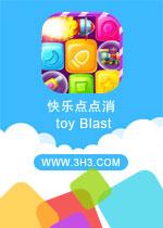 快乐点点消电脑版(toy Blast)安卓破解版V2.6.0.0