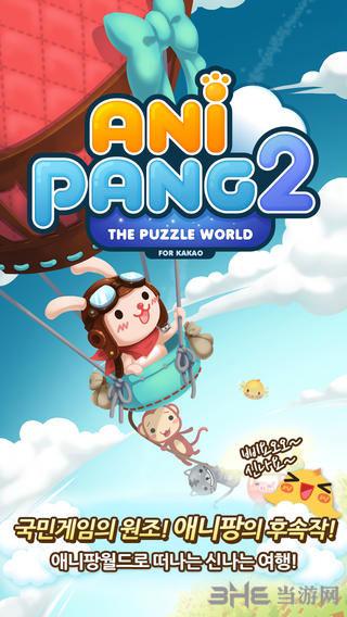 Anipang消除电脑版截图0