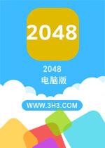 2048电脑版