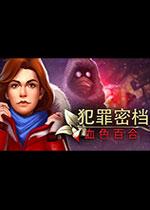 隐秘罪恶:血色百合(Crime Secrets:Crimson Lily)中文硬盘版