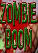 僵尸爆炸(Zombie Boom)硬盘版