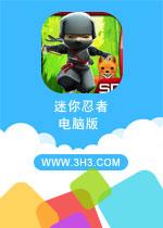 迷你忍者电脑版(Mini Ninjas)安卓中文破解版v2.0.1