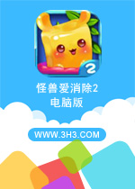 怪兽爱消除2电脑版PC中文版v1.0.0