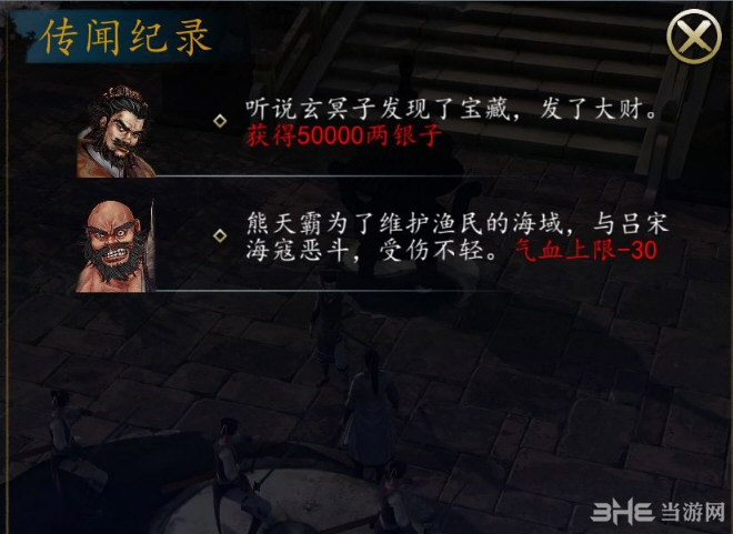 侠客风云传:前传v1.0.1.9原版增强MOD截图0