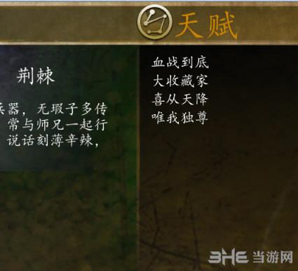 侠客风云传:前传v1.0.1.9原版增强MOD截图2