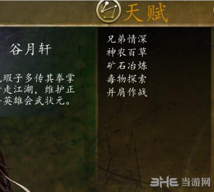 侠客风云传:前传v1.0.1.9原版增强MOD截图1