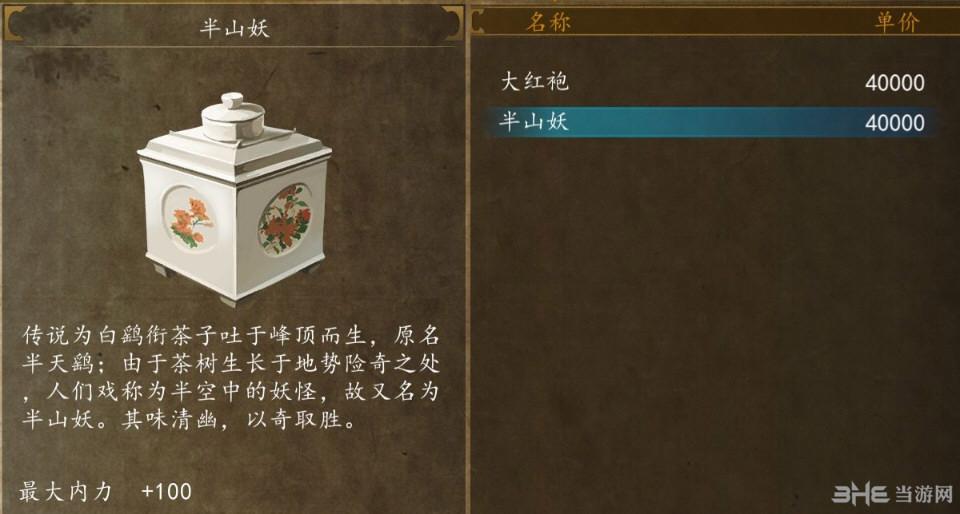 侠客风云传:前传v1.0.1.9原版增强MOD截图3