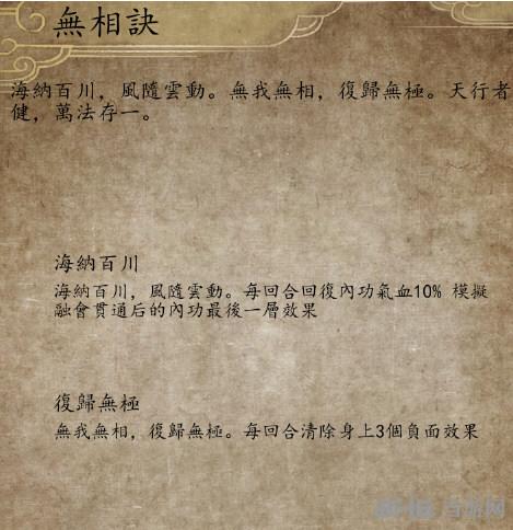 侠客风云传:前传v1.0.1.9新增内功无相诀MOD截图0