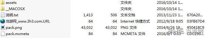 我的世界v1.9-1.10.2默认更光滑材质包截图2