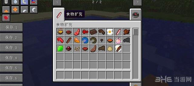 我的世界v1.10.2食物扩充MOD截图1