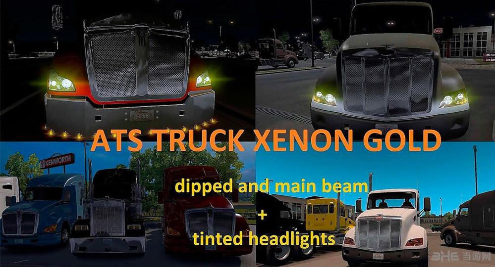 美国卡车模拟黄色疝气大灯mod截图0