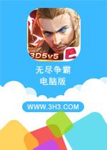 无尽争霸手游电脑版PC安卓版v1.33.1.1
