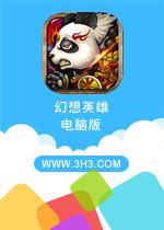 幻想英雄电脑版PC安卓版v4.0.0