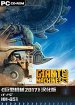 巨型机器2017(Giant Machines 2017)汉化硬盘版
