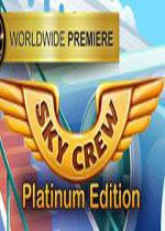 空中乘务员(Sky Crew)典藏版