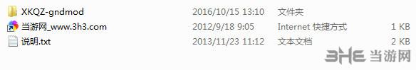侠客风云传前传v1.0.2.3高难度MOD截图1