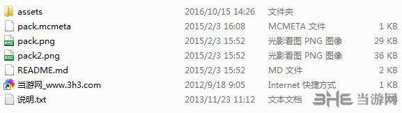 我的世界1.7.10-1.8.9回到末日材质包截图2