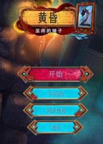 黄昏2:巫师的镜子(Eventide 2: The Sorcerers Mirror)PC中文硬盘版