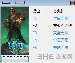 英雄防御之幽魂岛五项修改器截图0