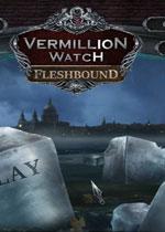 血色警戒2:血之束缚(Vermillion Watch 2 - Fleshbound)典藏版