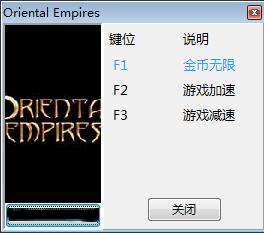 东方帝国三项修改器截图0