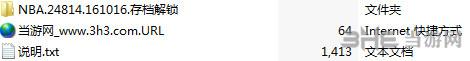 NBA 2K17科比英格拉姆保罗罗德曼mc存档截图1