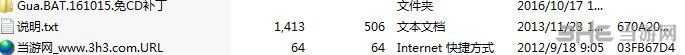 光明旅者v20161010未加密补丁截图1