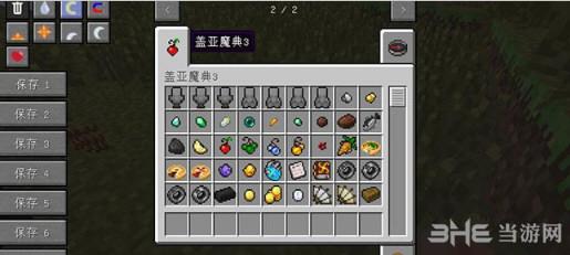 我的世界1.8.9盖亚魔典3MOD截图1