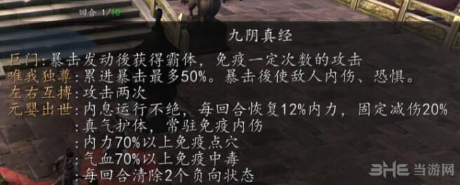 侠客风云传前传v1.0.2.3加强版九阴真经MOD截图0