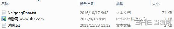 侠客风云传前传v1.0.2.3加强版九阴真经MOD截图1