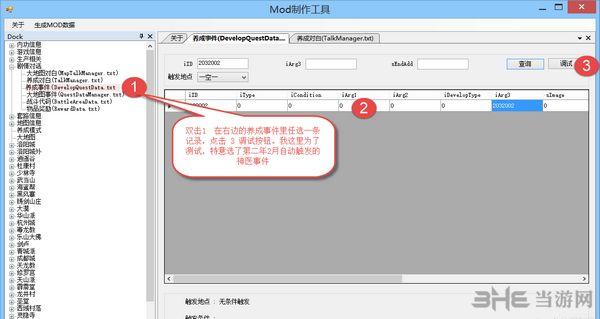 侠客风云传MOD编辑工具截图0