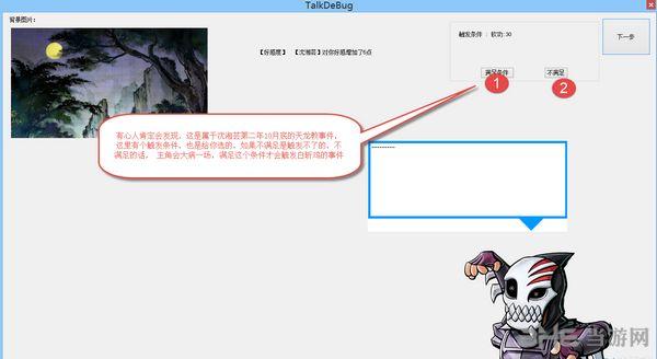 侠客风云传MOD编辑工具截图3
