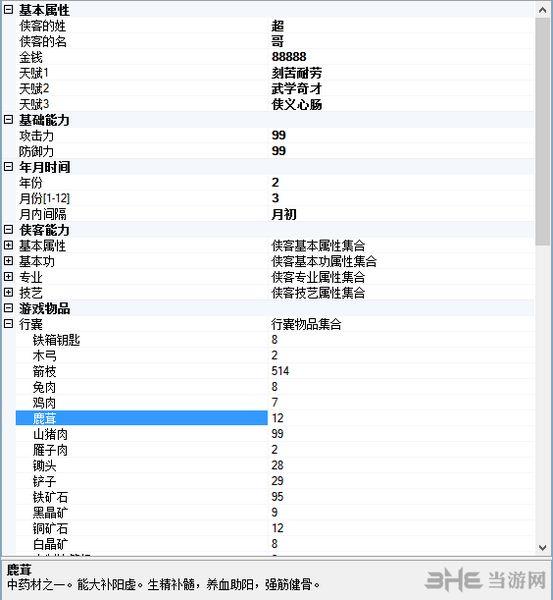 侠客风云传存档编辑器截图1