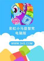 彩虹小马益智党电脑版