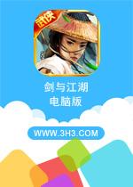剑与江湖手游电脑版PC安卓版v1.0.2