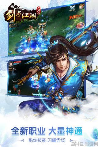 剑与江湖手游电脑版截图0