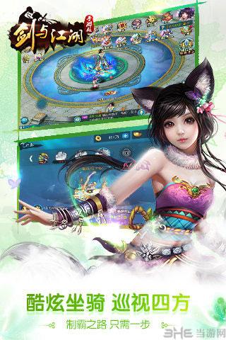 剑与江湖手游电脑版截图2