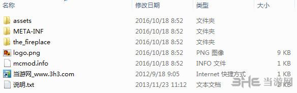 我的世界1.10.2领主MOD截图3