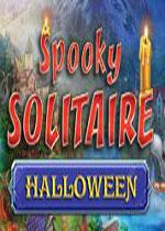 幽灵纸牌:万圣节(Spooky Solitaire: Halloween)PC硬盘版